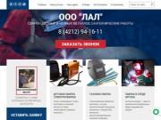 Сварка цветных и черных металлов, сантехнические работы в Хабаровске | ООО Лал