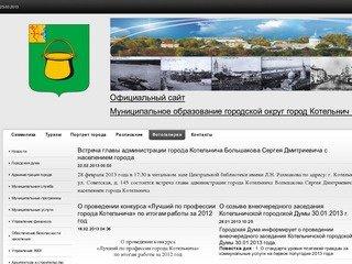 Kotelnich-omv.ru