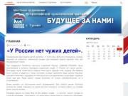 """Местное отделение Всероссийской политической партии """"ЕДИНАЯ РОССИЯ"""" г. Гуково"""