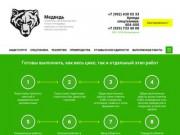 Строительная компания Медведь, Йошкар-Ола