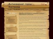 Антиквариат город Кострома