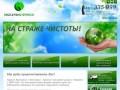 Экосервис-Брянск