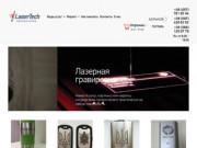 LaserTech - услуги лазерной гравировки и промышленной маркировки (Украина, Полтавская область, Полтава)