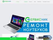 Сервисник - сеть сервисных центров по ремонту цифровой техники