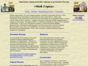 Жигулёвск в энциклопедии «Мой город»