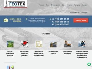 Работы по инженерным и геологическим изысканиям - ООО ИПП Геотех