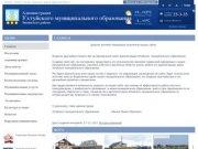 Администрация Ухтуйского муниципального образования Зиминского района  