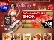 Заказ еды на дом в Симферополе. Доставка еды Симферополь - Дайнер