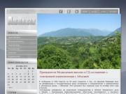 Республика Абхазия. Все новости!