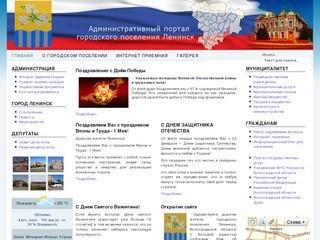 Leninsk34.ru