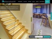 Дизайн интерьера, студия дизайна и архитектурного проектирования. (Россия, Новосибирская область, Новосибирск)