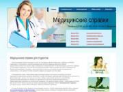 Наша клиника предоставляет 100% гарантию в получении ОРИГИНАЛЬНОЙ справки. Мы зарегистрированы и имеем лицензию на предоставляемые услуги. (Россия, Воронежская область, Воронеж)