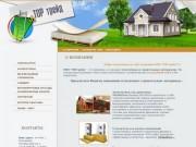 Отделочные строительные материалы, продажа, оптом г. Сыктывкар ТОР трейд