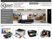Технический центр Квант. Заправка картриджей, принтеры и МФУ