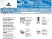 Компания «Лаборатор» - продажа лабораторной медицинской мебели и лабораторного оборудования