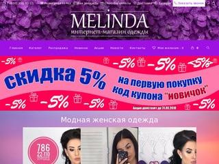 Интернет-магазин модной женской одежды в Воронеже (Россия, Воронежская область, Воронеж)