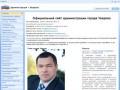 Официальный сайт администрации города Уварово (Администрация г.Уварово)