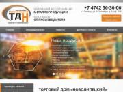 Торговый дом Новолипецкий | Липецк