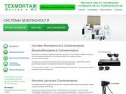 Видеонаблюдение в Солнечногорске. Внедрение систем комплексной безопасности
