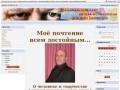 Сайт автора-исполнителя Заваринского Александра Анатольевича г.Северодвинск