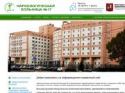 НКБ № 17 - Наркологическая клиническая больница № 17 Москва