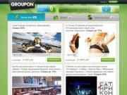 Акции, купоны со скидкой: купить купон на скидку в Москве, продажа скидочных купонов на сайте Групон