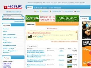 Объявления города Можайска и Можайского райна :: 49638.ru :: Все объявления Можайска