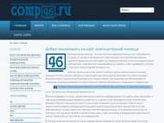 Компьютерная помощь в Железногорске