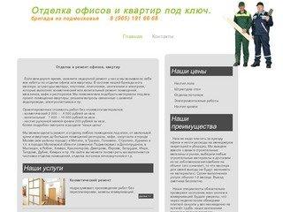 Отделка офисов. Ремонт квартир, отделка помещений в Москве и Подмосковье.