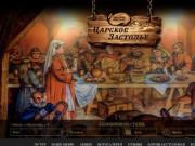 """Мясной ресторан """"Царское Застолье"""" в Абакане"""