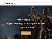 """ООО """"ЮРИСТЪ"""" – Юридические услуги в Альметьевске"""