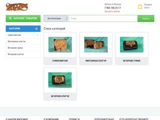 Сумка женская — кожаная, купить сумку женскую кожаную в интернет-магазине sumka-zhenskaja, в Москве