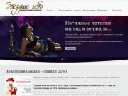 Компания «Звездное небо» - изготовление и монтаж натяжных потолков в Архангельске, Северодвинске