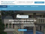 Архитектура г.Новокубанск. Проектирование жилых домов и производственных зданий