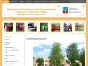 сайта · Муниципальное бюджетное общеобразовательное учреждение «Ливенская средняя