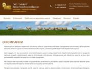 """ООО """"СИБВУЛ"""" - закупаем - перерабатываем - продаём шерсть в Усть-Абакане"""