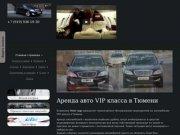 """Компания """"Элит-кар"""" - транспортное обслуживание мероприятий на автомобилях VIP класса в Тюмени (тел. (3452) 78-40-40)"""