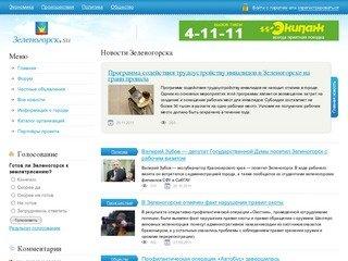 Зеленогорск - информационно-познавательный сайт