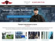 Частное Охранное Агентство  в Уфе - Городская служба безопастности (Россия, Башкортостан, Уфа)