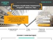 Инвестиционная компания. Вложение финансов в недвижимость и новостройки. (Россия, Татарстан, Казань)
