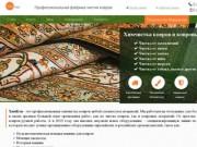 ХимКов - Химчистка ковров в  Нижнем Новгороде (Россия, Нижегородская область, Нижний Новгород)