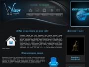 Студия веб-дизайна WebVizor – разработка и создание сайтов в Белгороде