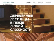 Деревянные лестницы в Пензе: - изготовление  - полный или частичный монтаж  - доставка и сборка лестниц из готовых элементов (Россия, Пензенская область, Пенза)
