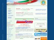 Официальный сайт администрации города Мензелинск