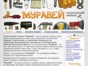 Муравей - строительный магазин