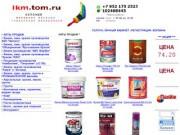 Интернет-магазин отделочных материалов в Томске (лакокрасочные материалы, доставка, скидки) тел. +79521752525