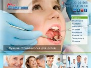 Мой дантист Мой стоматолог - клиника
