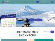 Туры, отдых на Камчатке, Камчатский край, Петропавловск-Камчатский