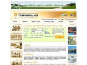 Турпортал - Отдых в Карпатах без посредников | Украинский туристический портал Tourportal