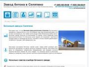 Завод бетона в Селятино - производство, продажа и доставка бетона в Наро